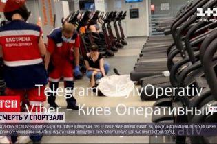 Новини України: в одному з київських фітнес-центрів раптово помер відвідувач