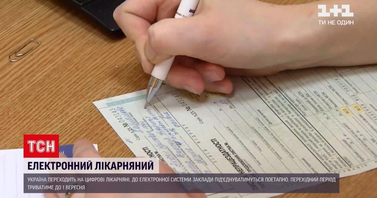 Новини України: як працюватимуть електронні лікарняні