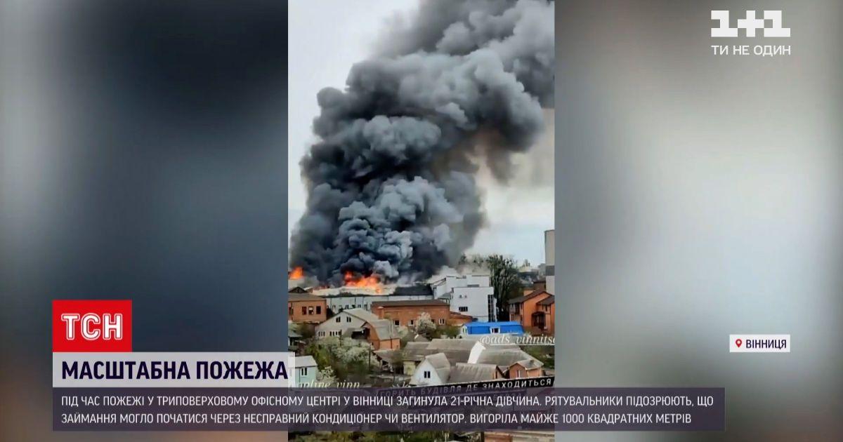 Новини України: у масштабній пожежі у Вінниці загинула 21-річна дівчина