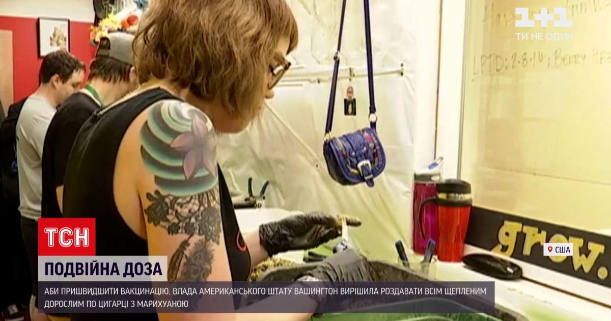 """Новини світу: у штаті Вашингтон вакцинованим від COVID-19 дорослим дозволили отримати """"косячок"""""""