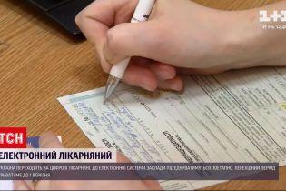 Новости Украины: как будут работать электронные больничные