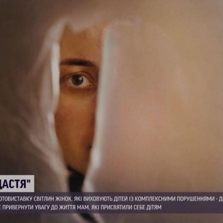 У Тернополі відкрили виставку із фотографіями матерів дітей з рідкісними хворобами: відео