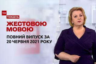 Новости Украины и мира   Выпуск ТСН.Тиждень за 20 июня 2021 года (полная версия на жестовом языке)