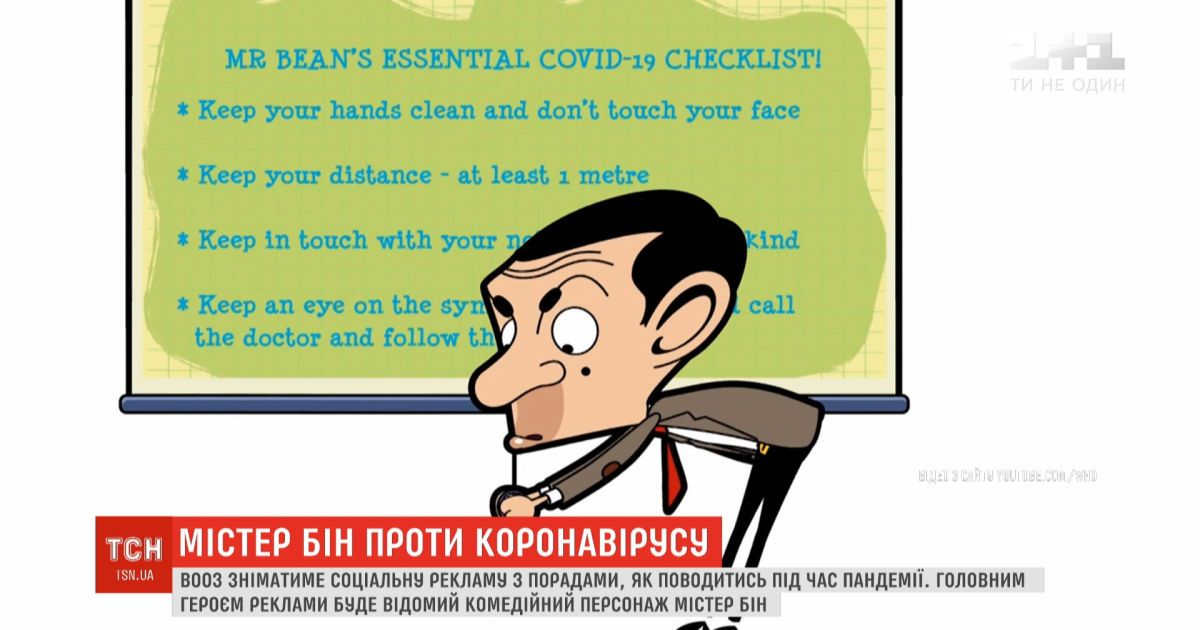 Мистер Бин станет героем социальной рекламы ВОЗ о коронавирусе