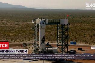 Новини світу: команда Безоса проходить останні приготування до польоту в космос