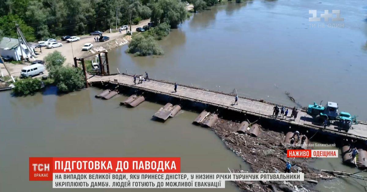 В Одесской области ожидают паводок - людей готовят к возможной эвакуации