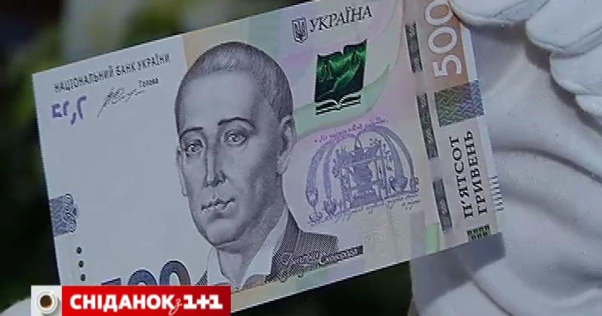 Новая 500-гривневая банкнота с сегодняшнего дня в обращении