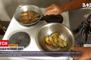 Новости Украины: блюдо, которое любят во Франции и Италии - как приготовить кабачковый цвет