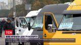 Новини України: як пасажири реагують на нові правила міжміських перевезень