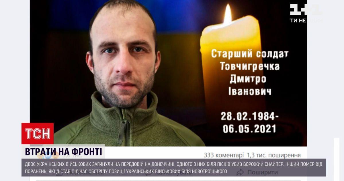 Новини з фронту: на Донбасі внаслідок ворожого обстрілу загинули українські військові
