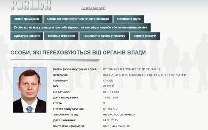 Нардепа Клюева объявили в розыск