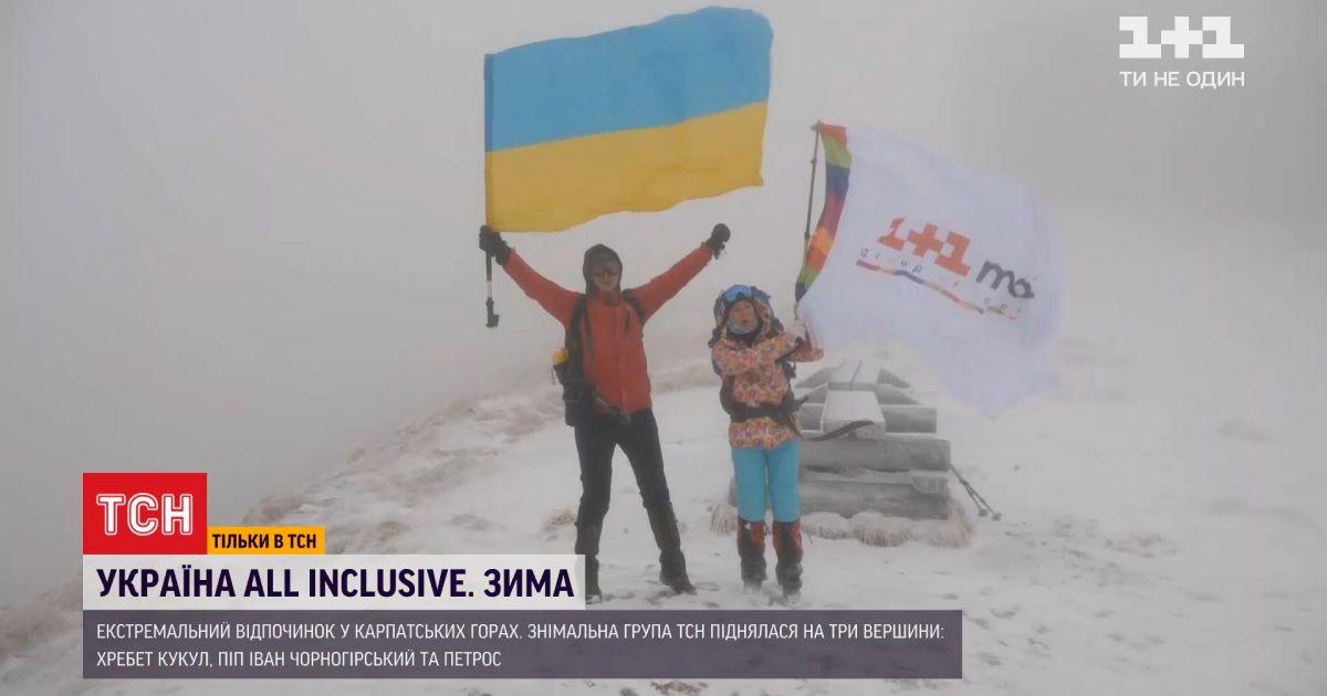 """""""Україна All inclusive. Зима"""": ТСН розвідала найпопулярніші маршрути Карпатських гір"""