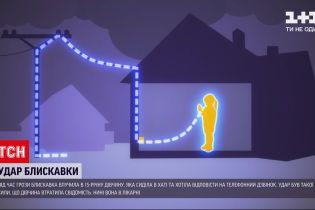 Новини України: в якому стані перебуває постраждала від блискавиці дівчина