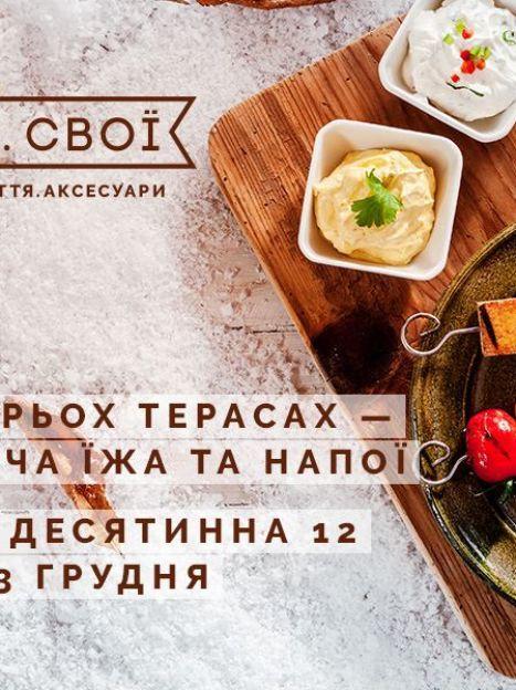 фото: facebook.com/vsi.svoi / ©