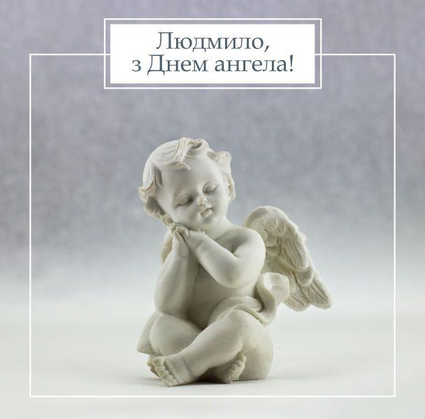 З Днем ангела Людмили: оригінальні привітання з іменинами у віршах,  листівках і картинках — Укрaїнa — tsn.ua