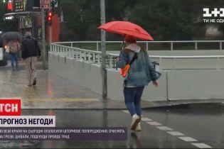 Погода в Украине: по всей стране объявили штормовое предупреждение