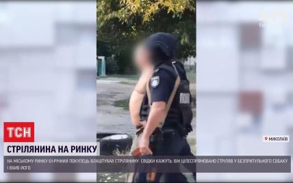 Стрільця, який вбив собаку на ринку в Миколаєві, затримував спецназ: йому інкримінують жорстоке поводження із тваринами