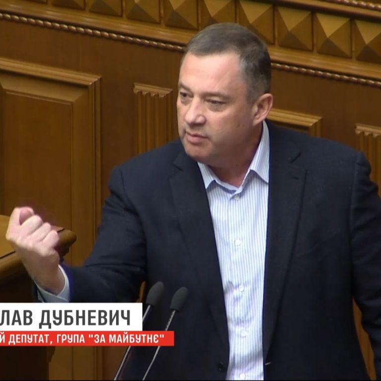 Взаимные обвинения и тайные смс-ки: как в Раде лишали неприкосновенности Дубневича