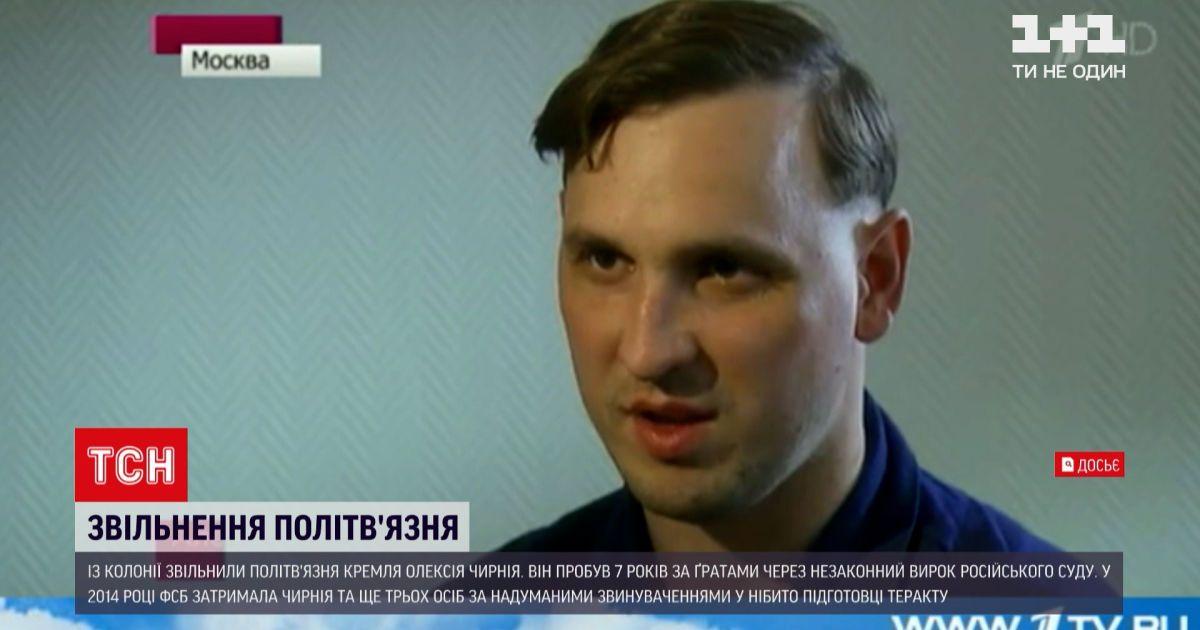 Новини України: Олексія Чирнія звільнили з російської колонії