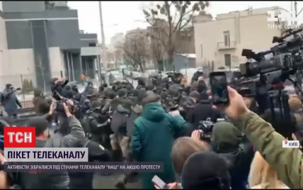 """Протести у Києві: під телеканалом """"НАШ"""" зіткнення, є перші затримані"""