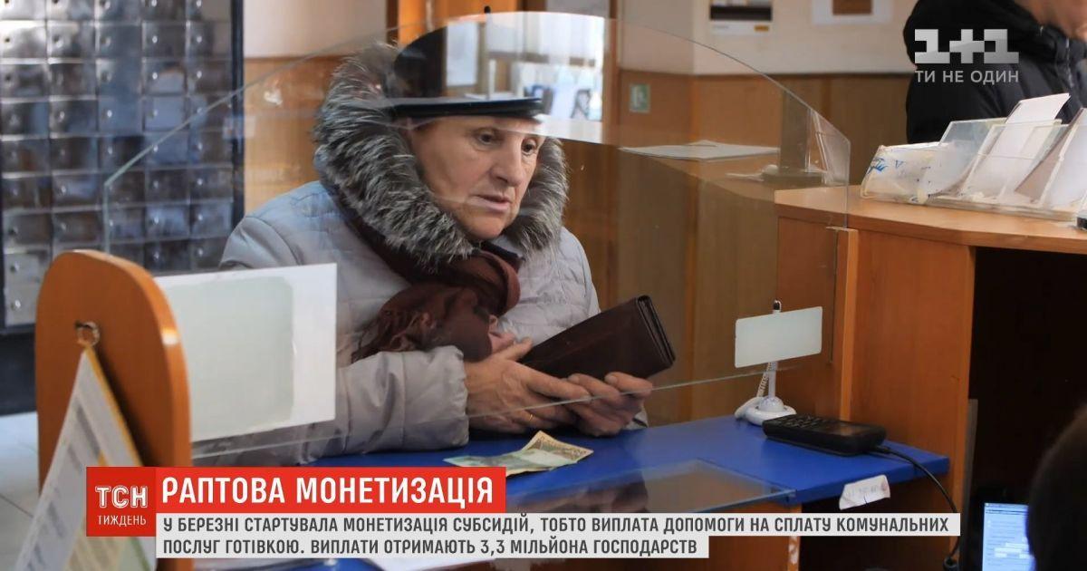 Бій з бідністю чи підкуп виборців: в Україні стартувала монетизація субсидій та індексація пенсій