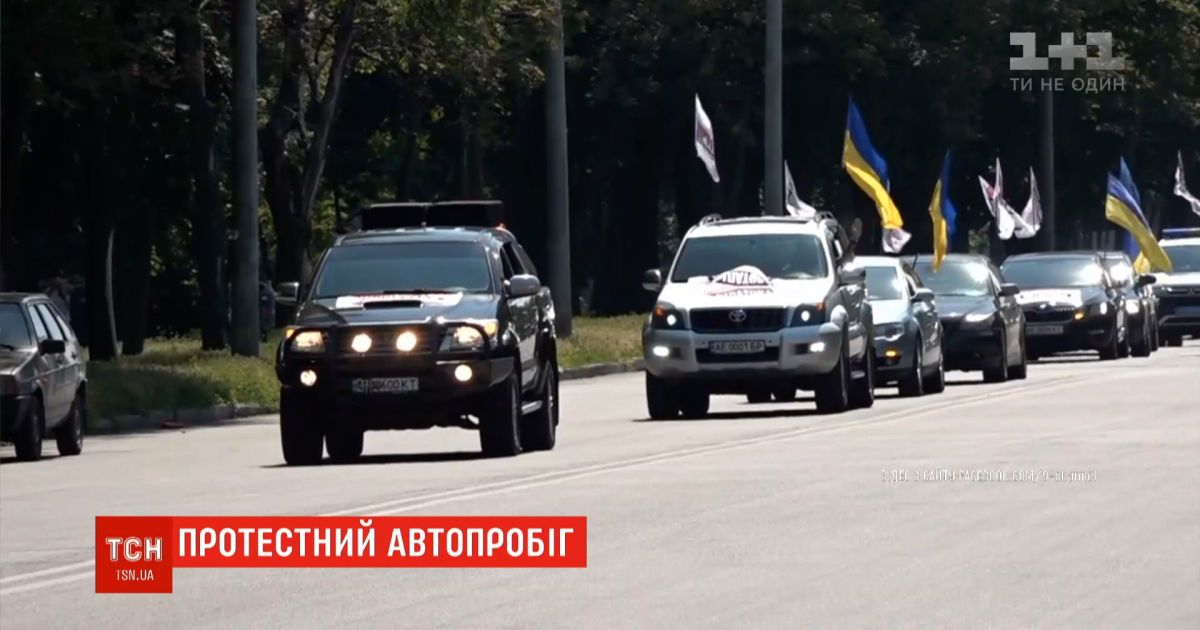 В Днепре состоялся автопробег против коррупции местной власти