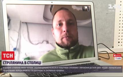 Київського стрільця судитимуть за посягання на життя правоохоронця