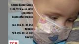 120 тисяч євро потрібно для порятунку півторарічного малюка Єгора Сидоренка