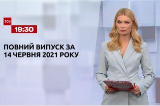 Новости Украины и мира   Выпуск ТСН.19:30 за 14 июня 2021 года (полная версия)