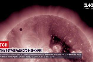Новости Украины: действительно ли ретроградный Меркурий негативно влияет на жизнь людей