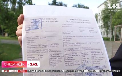 Украинцам начали выдавать свидетельства о вакцинации: как они выглядят