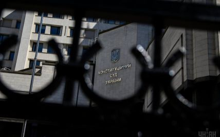 КС визнав неконституційною статтю про незаконне збагачення - ЗМІ