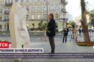 Новини України: 5 років без Павла Шеремета – на місце його загибелі прийшло кілька десятків людей