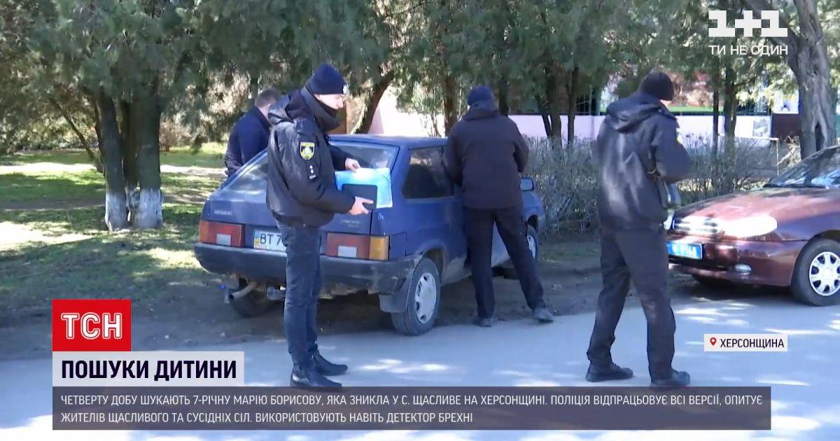 Новини України: поліція задіяла поліграф до пошуків дівчинки у Херсонській області
