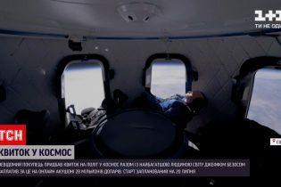 Новини світу: Blue Origin продала квиток у космос за 28 мільйонів доларів