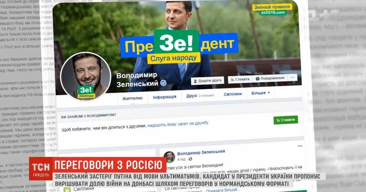 Зеленский предлагает решать судьбу войны в Донбассе путем переговоров в нормандском формате