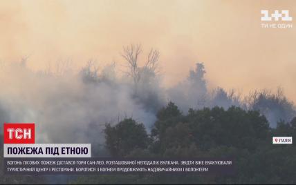 Пекло під Етною: до недавно згаслого вулкана підходить полум'я лісових пожеж