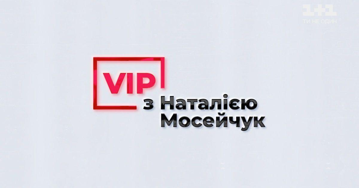 VIP з Наталією Мосейчук. Олена Зеленська