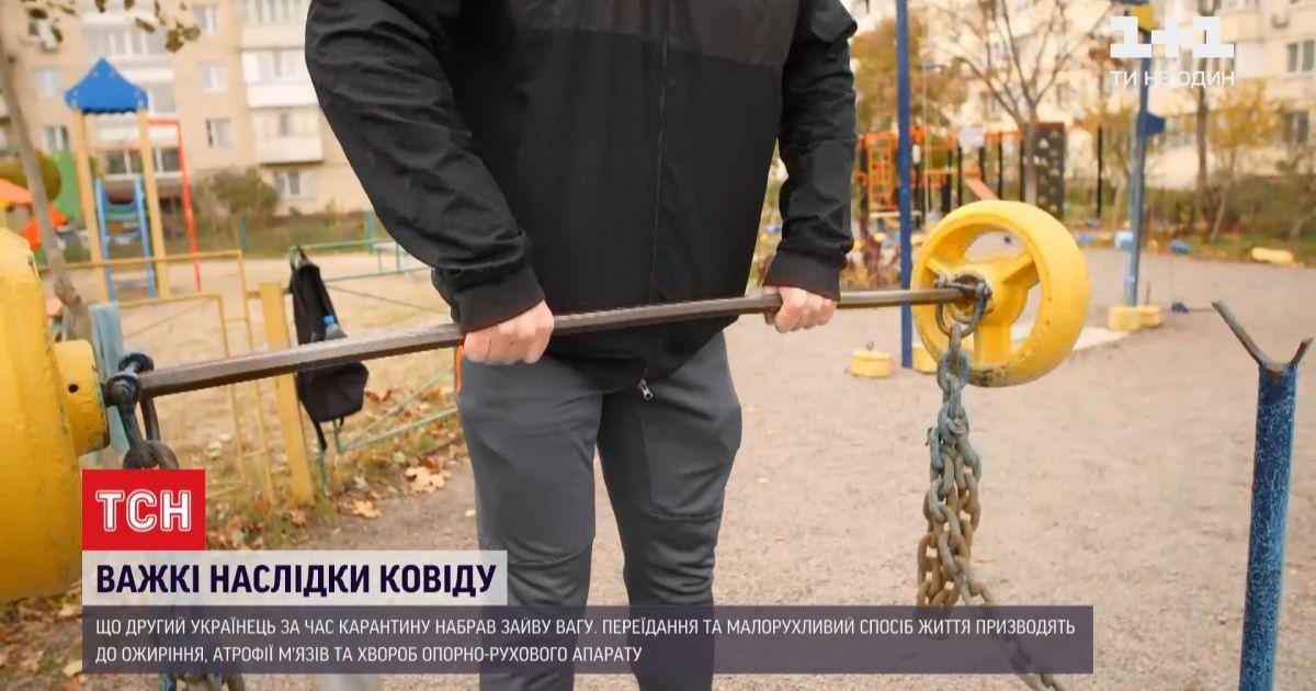Важкі наслідки COVID-19: щодругий українець набрав зайву вагу під час локдауну й карантину