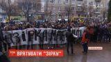 """У Кропивницькому пройшов марш на підтримку ФК """"Зірка"""""""