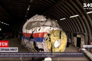 Новости мира: в Нидерландах суд будет рассматривать дело сбитого МН17 по существу