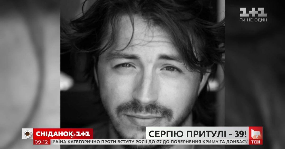 Сегодня 39-й день рождения празднует Сергей Притула