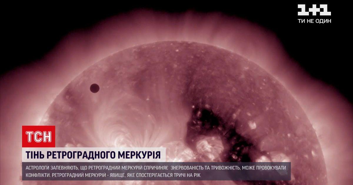 Новини України: чи справді ретроградний Меркурій негативно впливає на життя людей