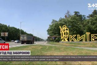 Новини України: через спеку столична влада запровадила обмеження в'їзду вантажівок до міста