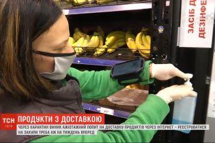 Доставка продуктов: из-за карантина возник ажиотажный спрос на онлайн-покупки