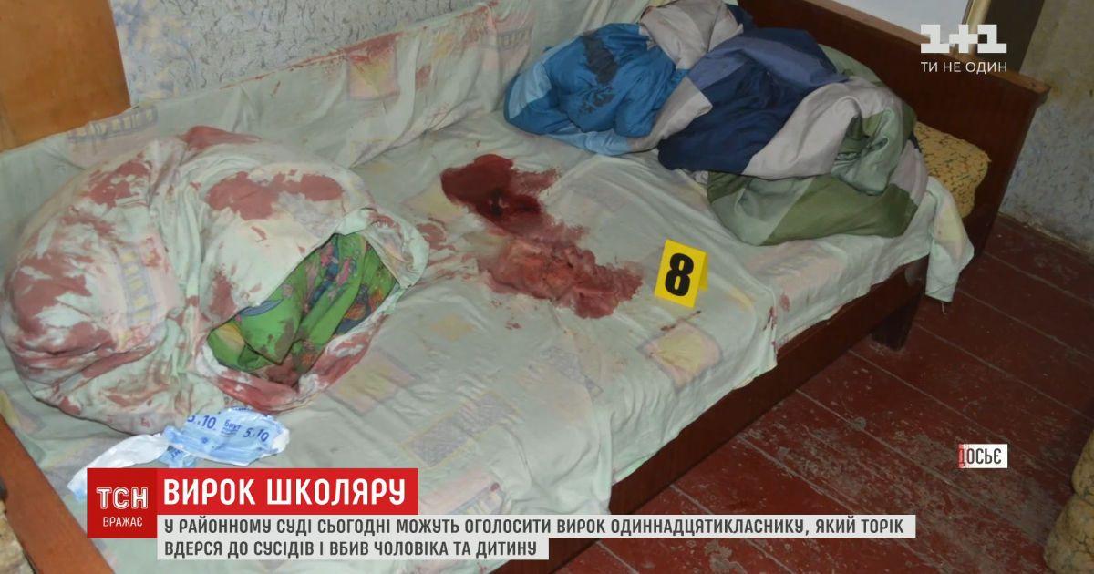 У Дніпрі оголошують вирок школяру, що обвинувачується у подвійному вбивстві в Павлограді