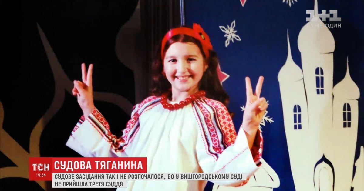 Судове засідання у справі убитої на Київщині дівчинки не може розпочатись протягом 10 місяців
