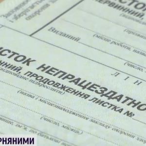 """""""Липові"""" довідки і пришвидшення виплат: коли Україна перейде на електронні лікарняні"""