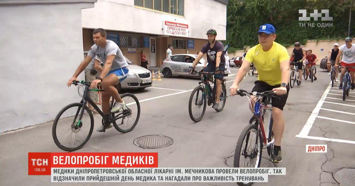 Медики Днепропетровской областной больницы им. Мечникова провели велопробег