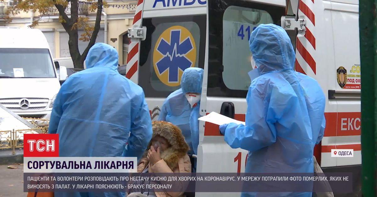 В одеській лікарні пацієнти, хворі на коронавірус, помирають від нестачі апаратів ШВЛ